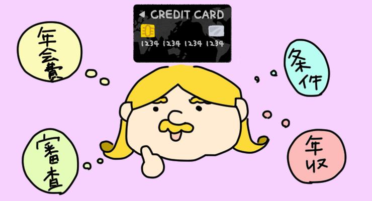 ブラックカードを持つにはどうすれば?年収などの条件や年会費