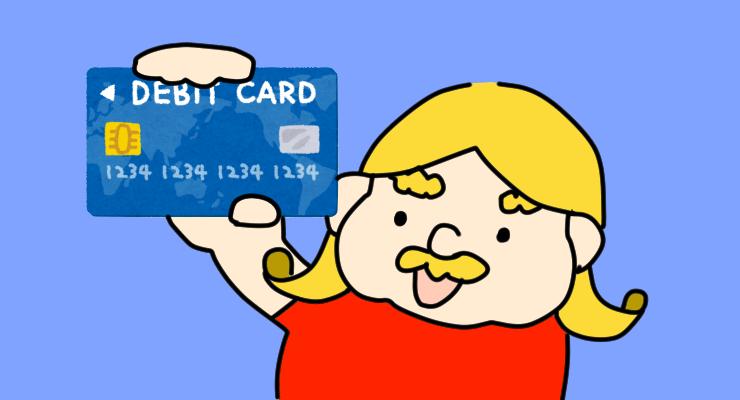 デビットカードってどんなカード?メリットとデメリットとは
