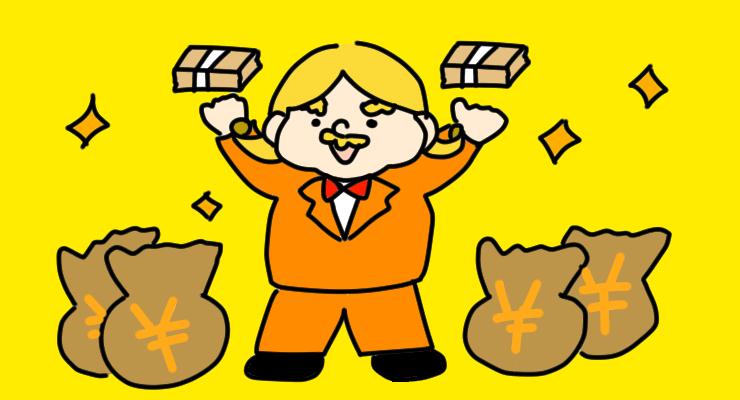 これぞ成功者の証⁈年収1,000万円超えの職業とは?