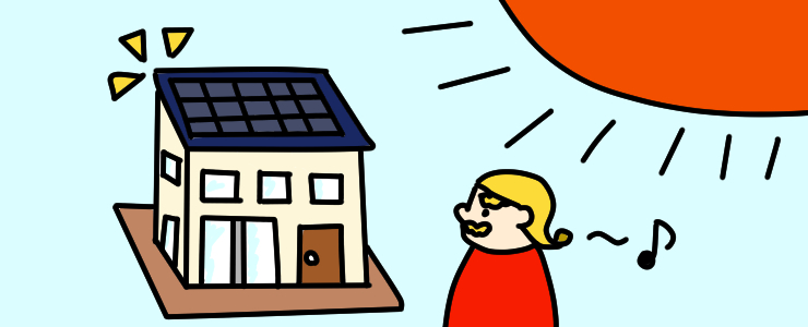 話題の太陽光発電パネル設置による、メリットとデメリットとは?