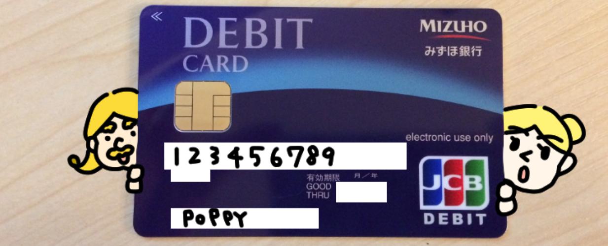 みずほ銀行のデビットカードを作って、実際に利用してみた!