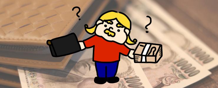 財布の値段の200倍が年収は本当なのか?財布の値段と年収の関連性