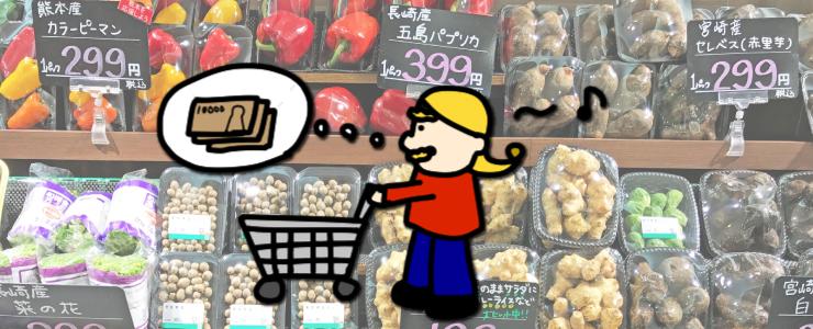 外食も出来る!2人分の食費を月3万円に抑える方法