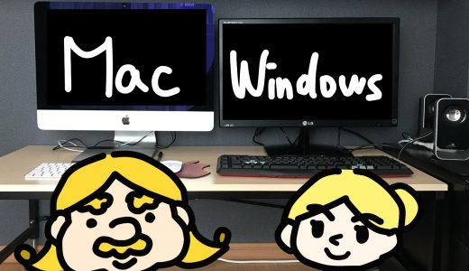 MacとWindowsを比較!買うならどっち?実際に使った感想