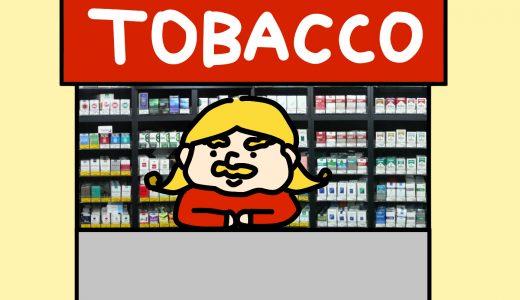 街にあるタバコ屋さん、なんで潰れないの?タバコ屋さん開業のシステム