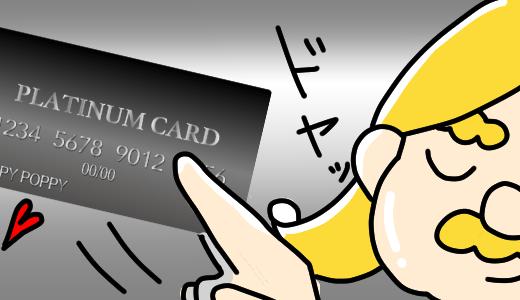 おすすめプラチナカードはこの1枚!インビテーションなしで申込可