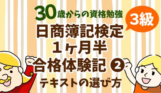 【30歳からの資格勉強】日商簿記検定3級独学合格体験記!その② テキストの選び方