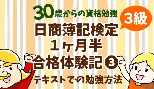 【30歳からの資格勉強】日商簿記検定3級独学合格体験記!その③ テキストでの勉強方法
