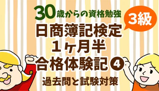 【30歳からの資格勉強】日商簿記検定3級独学合格体験記!その④過去問と試験対策