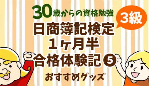 【30歳からの資格勉強】日商簿記検定3級独学合格体験記!その⑤おすすめのグッズ